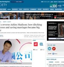 《南华早报》:挽救婚姻专家